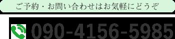 加古川の真接骨院の電話番号