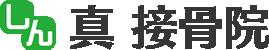 加古川の真接骨院
